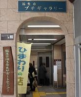 御仁会(ゴニカイ)