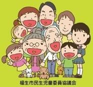 福生市民生委員・児童委員協議会