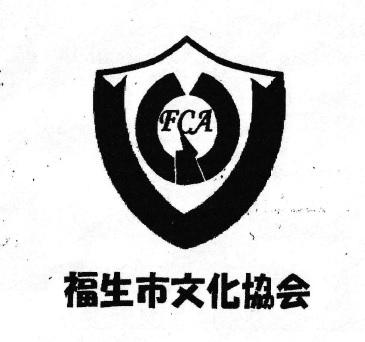 福生市文化協会