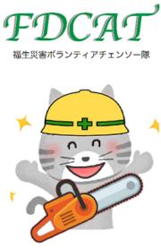 福生災害ボランティアチェンソー隊(FDCAT)